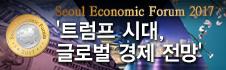 2017경제포럼