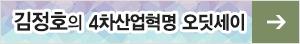 김정호의 4차산업혁명 오딧세이