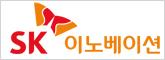 SK 이노베이션