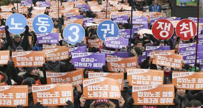 [뉴스핌 포토] 전교조 연가 투쟁…'법외노조 철회·노동3권 쟁취!'