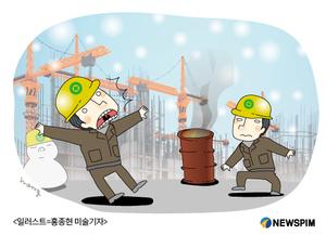 [건설안전]겨울철 건설현장..'동파방지'물품 취급 유의해야