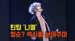 [ANDA TV] 틴탑 '니엘'이 청순섹시로 돌아왔다...솔로 2집 'LOVE AFFAIR' 발매