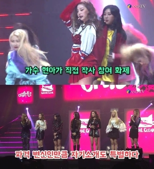 [ANDA TV] CLC, '현아'표 도발·파격 입은 '도깨비'로 컴백...미니앨범 5집 'CRYSTYLE'발매