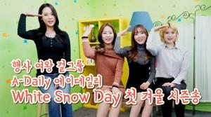 [뉴스핌 스타 인터뷰] 걸그룹 에이데일리(A-Daily) '상큼 지수' 대폭발...첫 겨울 시즌송 'SNOW WORLD' 발매