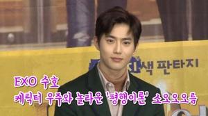 [ANDA TV] '엑소' 수호의 첫 지상파 도전기...MBC '세가지색 판타지-우주의 별이'