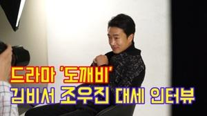"""[뉴스핌 스타 인터뷰] '도깨비' 김비서 조우진 """"대세요? 어안이 벙벙해요"""""""