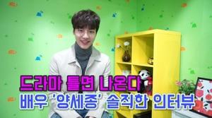 [뉴스핌 스타 인터뷰] 드라마 틀면 나온다 배우 '양세종' 솔직한 인터뷰