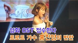 [ANDA TV] 트로트로 영화 OST도 접수한다...가수 홍진영 신곡 '사랑한다 안한다' 발매