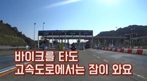 [NONDA TV] 배우 '이환' 일본 BMW바이크 여행...장어덮밥 식사 후 고속도로 타다