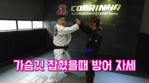 [NONDA TV] '코브링야 주짓수' 배우기 - 상대가 가슴깃 잡았을 때 방어 자세