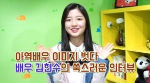 [뉴스핌 스타 인터뷰] 아역배우 이미지 벗다...배우 김현수의 당돌한 주연작 '솔로몬의 위증'