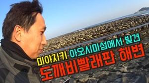 [NONDA TV] 배우 '이환' 일본 BMW바이크 여행...도깨비 빨래판 해변 발견
