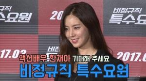"[ANDA TV] 한채아 ""몸 쓸 줄 아는 배우가 되고 싶어요""...영화 '비정규직 특수요원' 기대증폭"