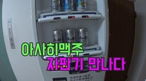 [NONDA TV] 배우 이환 일본 BMW바이크 여행...두번째 숙소에서 아사히맥주 자판기를 만나다