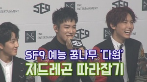 [NONDA TV] 예능돌 꿈꾸는 SF9 다원...빅뱅 지드레곤 LAST DANCE 따라잡기