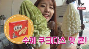 [맛뉴스] 수제 아이스크림에 쿠크다스가 빠진다?...이거 '히트다 히트'