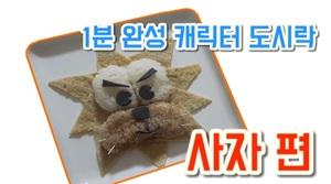 [NONDA TV] '찡찡이 맘마' 동화속 캐릭터가 밥상에? 사자 편