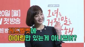 레드벨벳 조이 '외모담당 한명 추가요~'