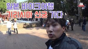 [NONDA TV] 배우 '이환' 일본 BMW바이크 여행...기리시마 신궁가다