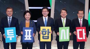 """[뉴스핌 포토] 문재인·심상정·유승민·안철수·홍준표 """"투표합시다"""""""