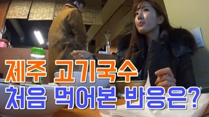 [맛뉴스] #제주도 #향토 #음식 '고기국수' 처음 먹어본 오채윤 아나운서의 반응은?