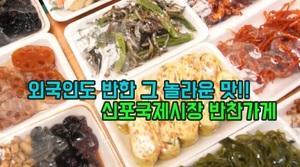 [NONDA TV] 외국인도 반한 그 놀라운 맛!!! 신포국제시장 반찬가게
