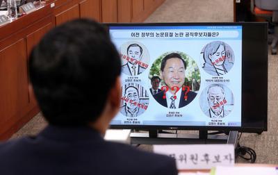 [뉴스핌 포토] 김상곤 청문회, '논문 표절' 놓고 여야 공방