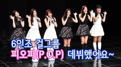 [NONDA TV] 걸그룹 신생아 'P.O.P'... 6명의 팝음악 탐정단 데뷔