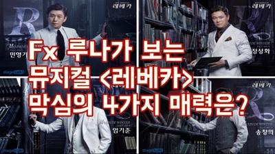 [논다TV] Fx 루나가 밝히는 뮤지컬 '레베카' 막심의 4가지 매력은?