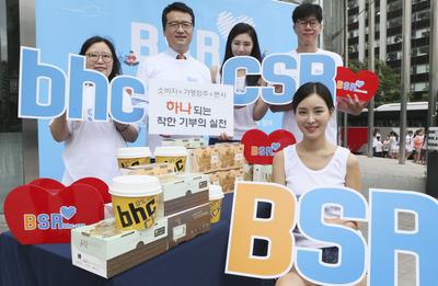 [뉴스핌 포토] bhc치킨, 판매금액 적립 '희망 펀드' 조성