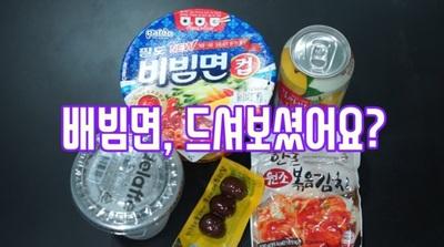 [논다TV] 배빔면, 드셔보셨나요?