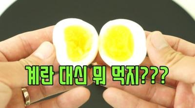 [논다TV] 계란 대신 뭐 먹지???