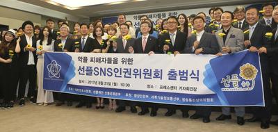 [뉴스핌 포토] 악플 피해자 위한 '선플SNS인권위원회' 출범