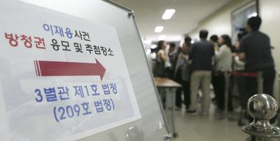 [뉴스핌 포토] 이재용 1심 선고 방청권 오늘 공개 추첨 '인산인해'