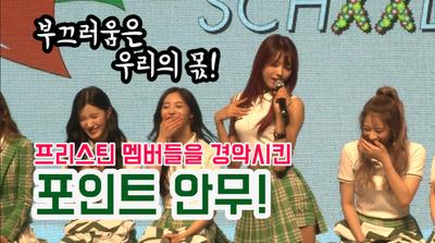 [논다TV] '프리스틴' 멤버들을 경악시킨 포인트 안무?...'부끄러움'은 우리의 몫?