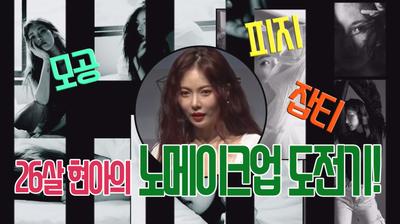 [논다TV] '모공, 잡티, 피지'...26살 현아의 노메이크업 도전기