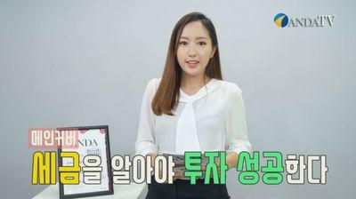 [안다TV] '상속세 고민은 이제 그만' 세금 폭탄 피하는 투자 소식...월간안다 9월호