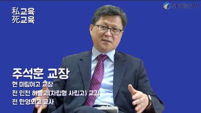 """공교육전문가 주석훈 교장이 본 사교육 """"건드리지 않으면 안될 영역"""""""