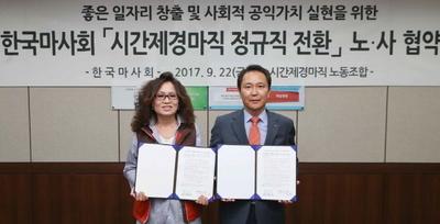 한국마사회, 비정규직 정규직 전환 '선봉'…5600명 '통큰' 전환