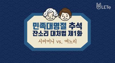 [추석 잔소리 대처법] 제1화 시어머니 vs 며느리
