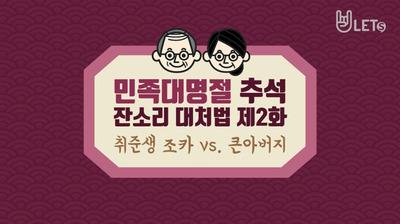 [추석 잔소리 대처법] 제2화 취준생 조카 vs 큰아버지