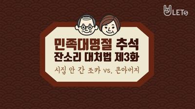 [추석 잔소리 대처법] 제3화 시집 안 간 조카 vs 큰아버지