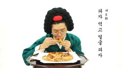 [기미상궁 왔어요] 제6화 피자 먹고 얼굴 피자