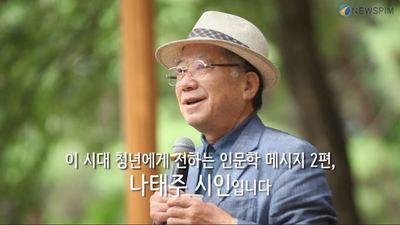 """[인문학캠프②] """"행복은 남한테서 오는 것"""" 나태주 시인이 청년에게 전하는 메시지"""