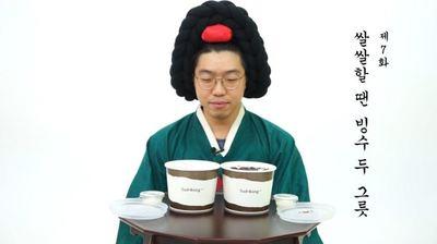 [기미상궁 왔어요] 제7화 쌀쌀할 땐 빙수 두 그릇