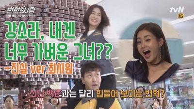[논다 TV] '변혁의 사랑' 내겐 너무 가벼운 그녀??...강소라 무게의 진실 ver.최시원