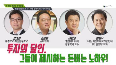 [안다TV] '돈벌고 싶은 사람 여기 모여라'...주식-가상화폐 'X파일' 공개
