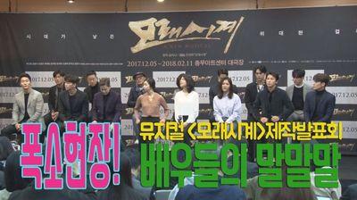 [영상] 리얼 폭소현장...뮤지컬 '모래시계' 말말말!