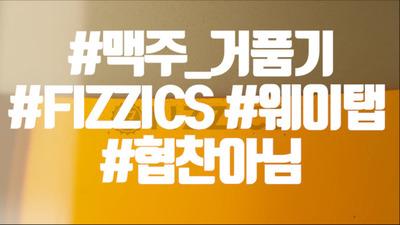 [협찬아님] 제4화 맥주 디스펜서 FIZZICS 웨이탭