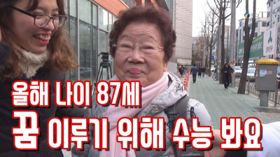 [영상] 올해 나이 87세...꿈 이루기 위해 수능 봐요